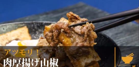 牛肉を使った料理