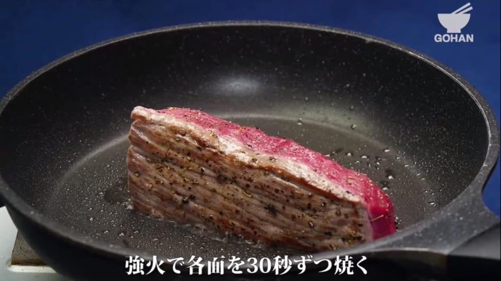 牛肉の表面を焼く