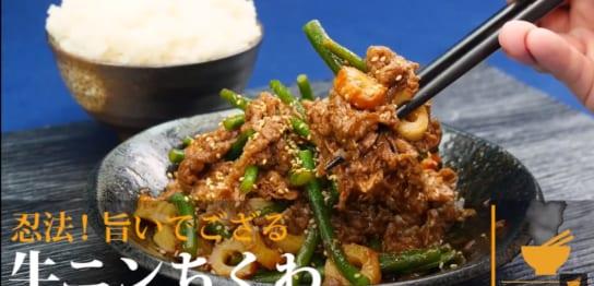 にんにくの芽と牛肉の料理