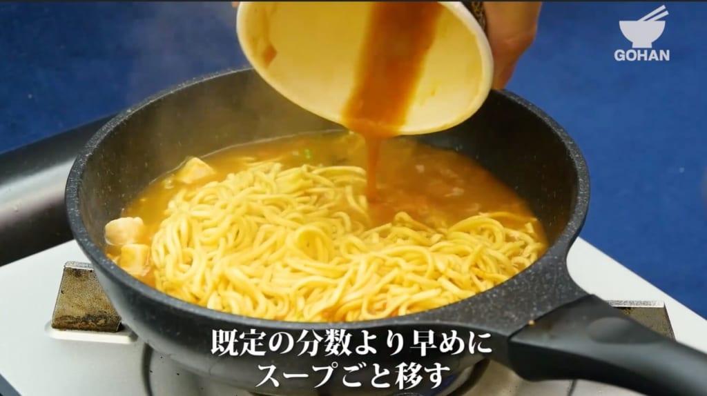 カップ麺をフライパンに移す
