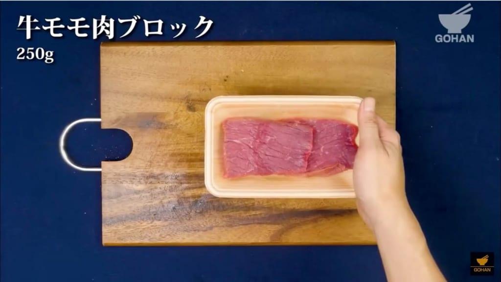 牛肉ブロッック