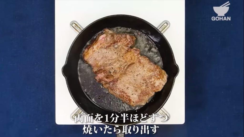 お肉の両面を焼く