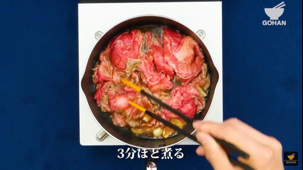 牛肉を煮詰めている