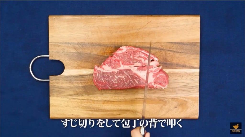 肉の筋切り