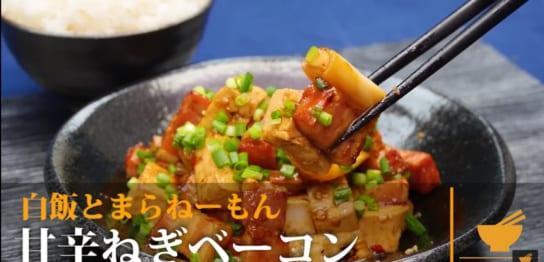 ベーコンと豆腐の料理