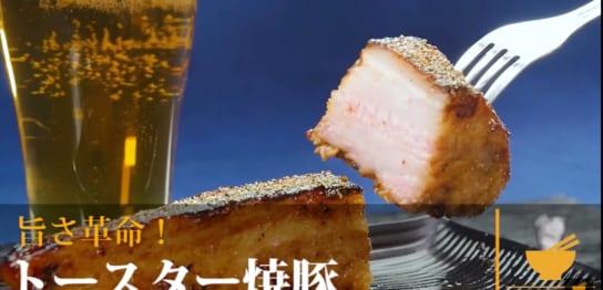豚肉のトースター焼き