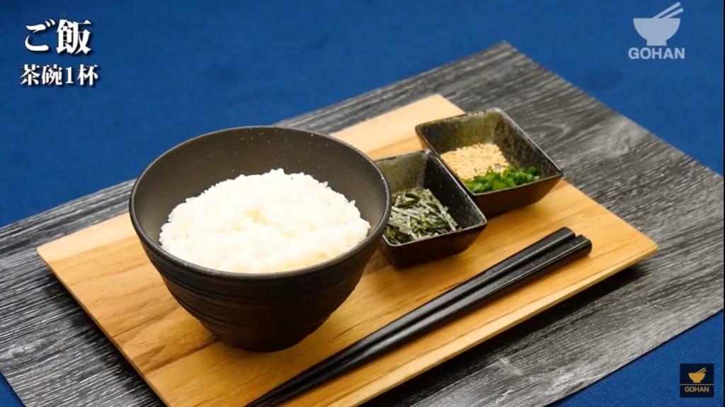 白米と薬味