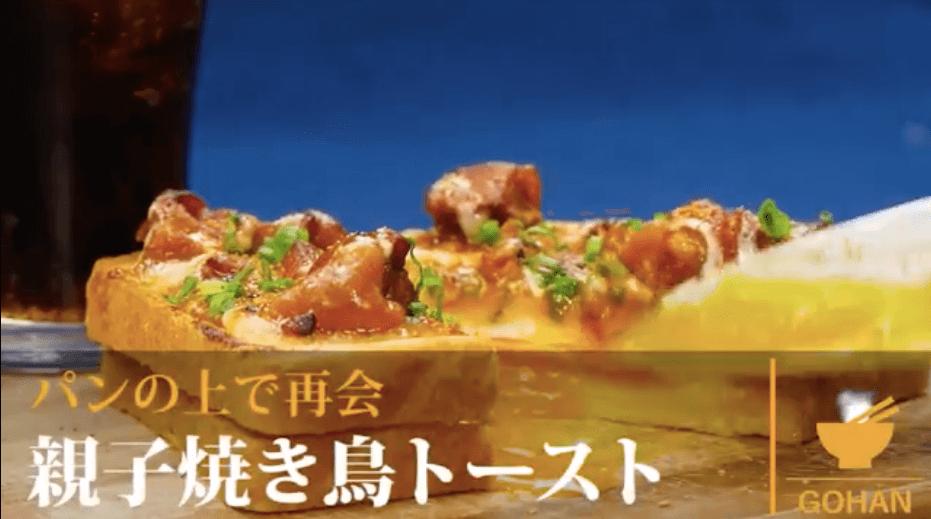 焼き鳥トースト
