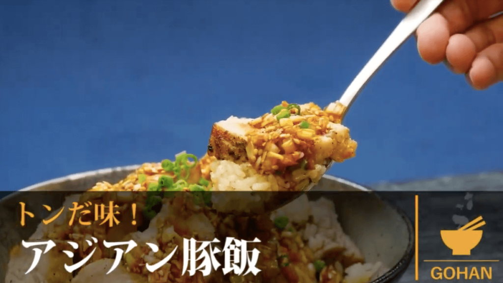 アジアン飯