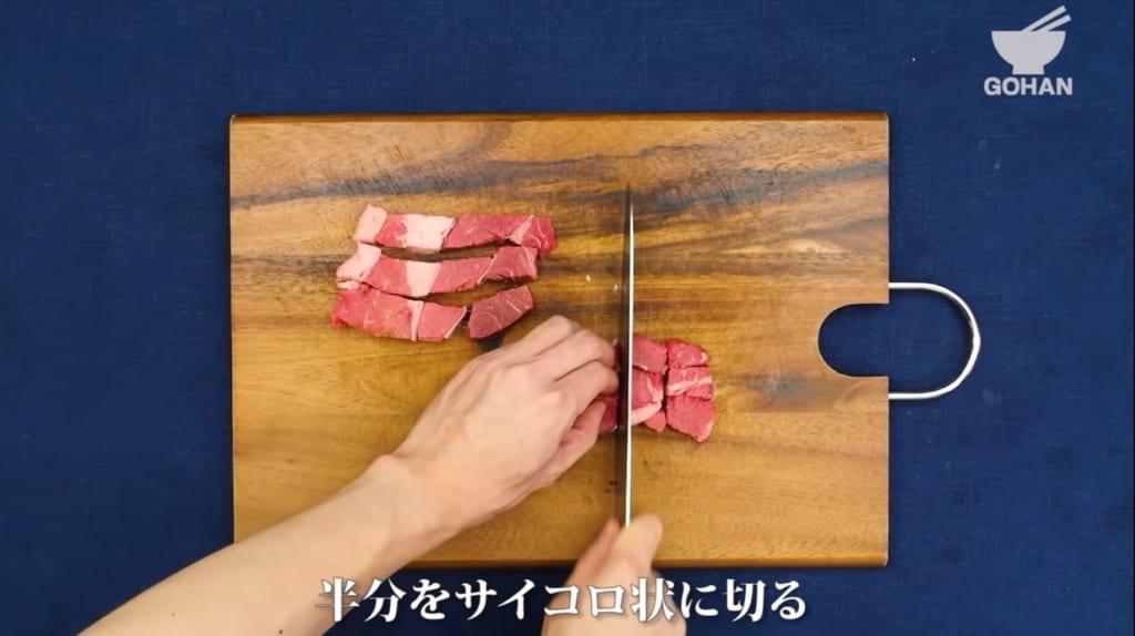 お肉をサイコロ状に切る