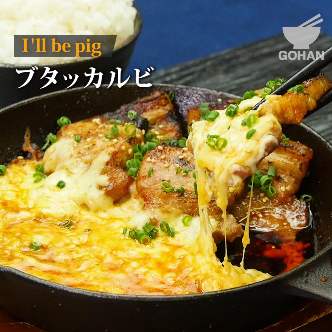 チーズ タッカルビ 豚肉
