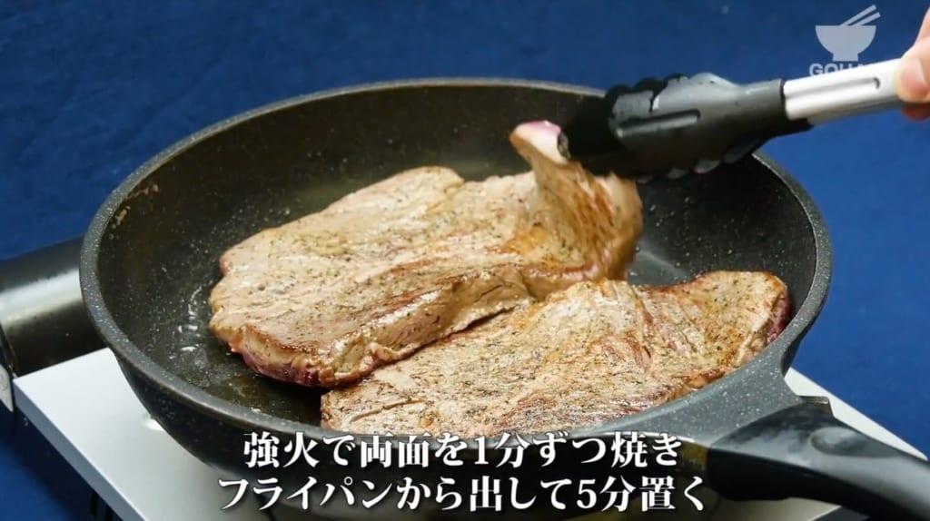 ステーキ肉を焼く