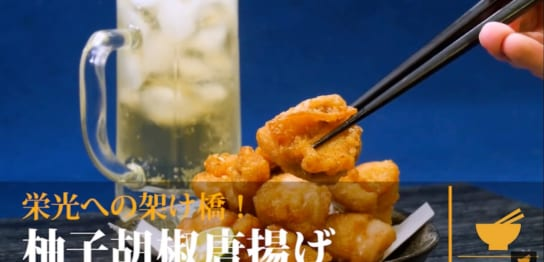 柚子胡椒の唐揚げレシピ