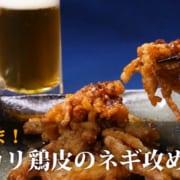 カリカリ鶏皮のネギ炒め