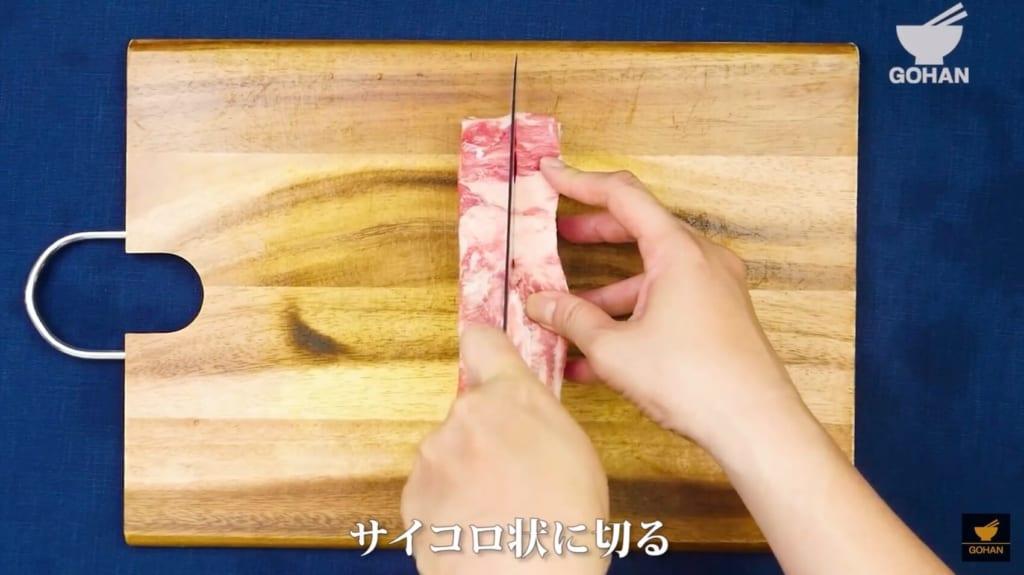 豚肉をサイコロ状にカット