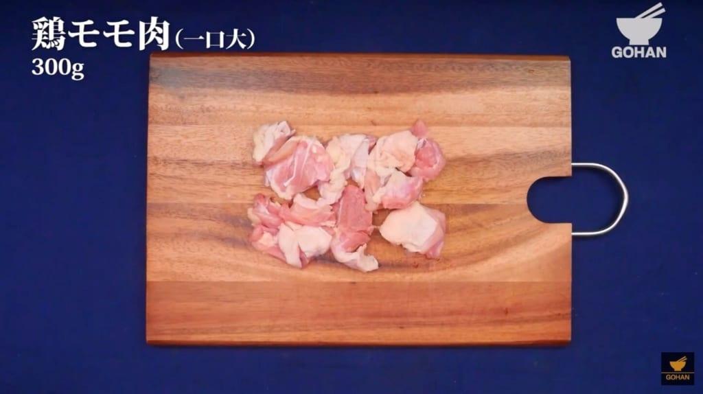 一口サイズにカットした鶏もも肉