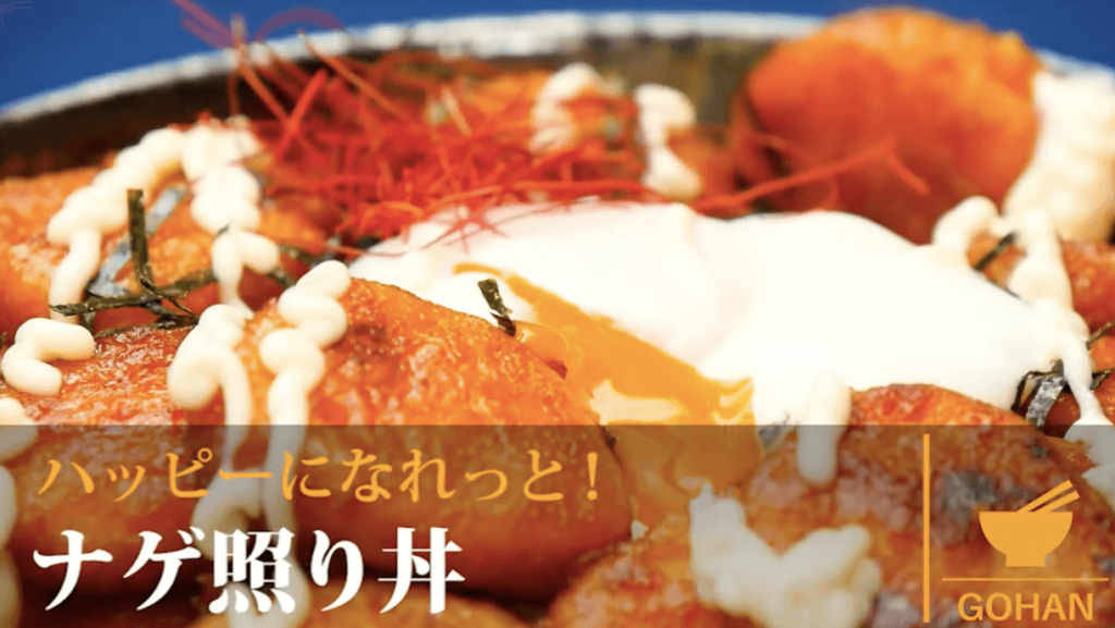 チキンナゲット丼