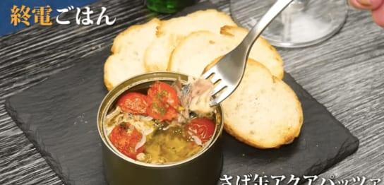 サバ缶アクアパッツァ