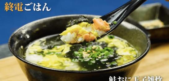 簡単卵雑炊レシピ