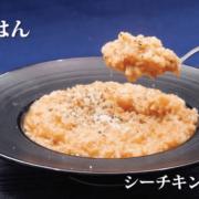 ツナのリゾットのレシピ