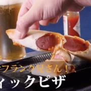 春巻きの皮でピザスティックのレシピ