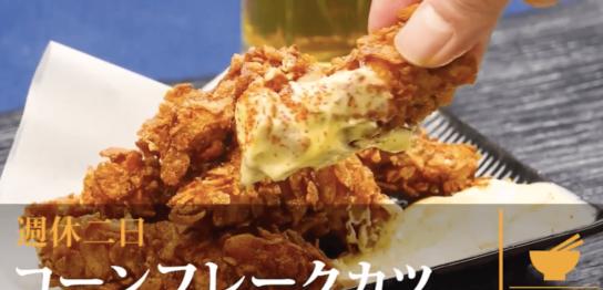 ささみのコーンフレークレシピ