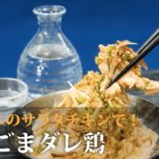 ささみのおつまみレシピ