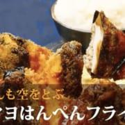 はんぺんフライのレシピ