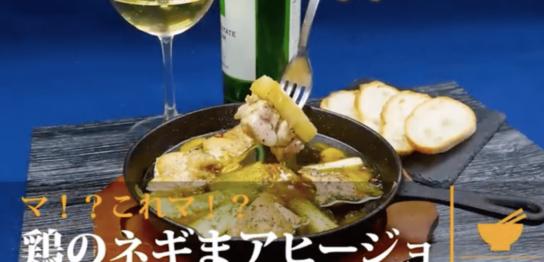 鶏もも肉のアヒージョレシピ