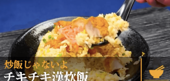 炊飯チャーハンのレシピ