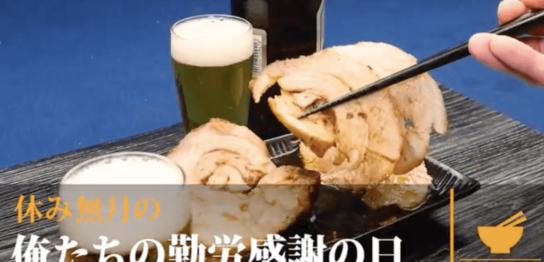 豚バラチャーシューのレシピ