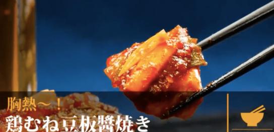 鶏肉の豆板醤レシピ