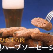 ハーブソーセージのレシピ