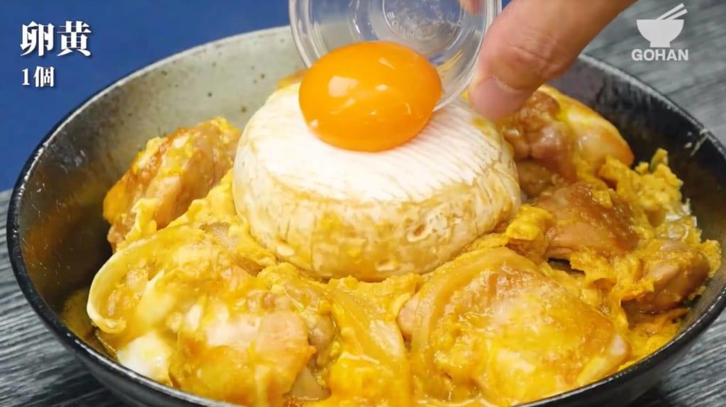 卵黄をのせる