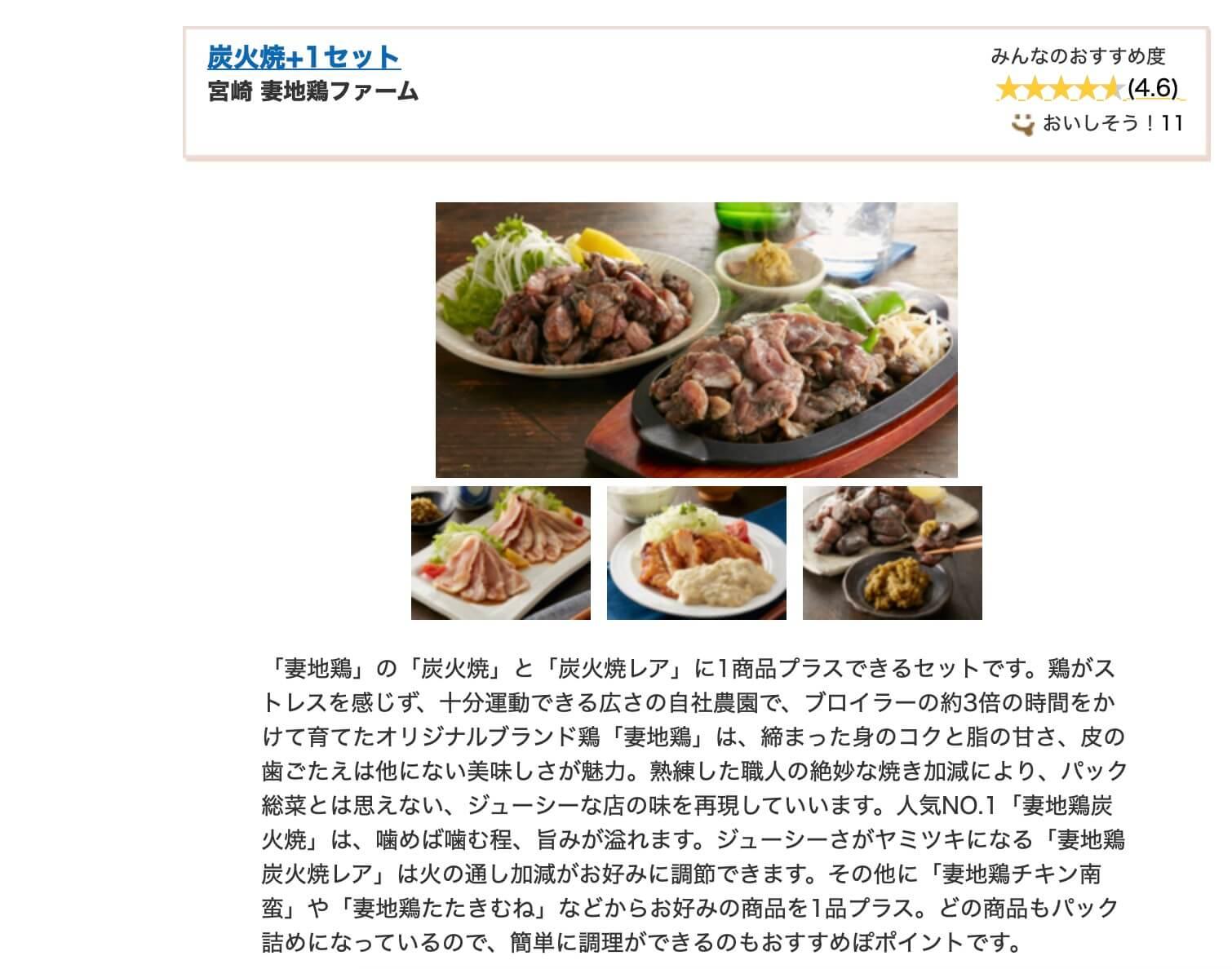宮崎 妻地鶏ファーム