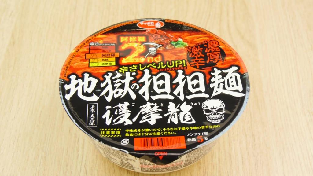地獄の坦々麺