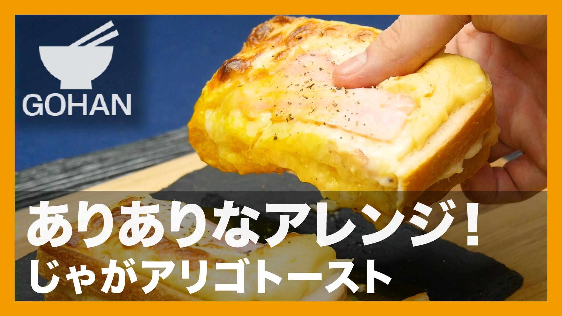 が アリゴ 作り方 じゃ じゃがりことさけるチーズでじゃがアリゴ!作り方やアレンジ、何味がおすすめ?