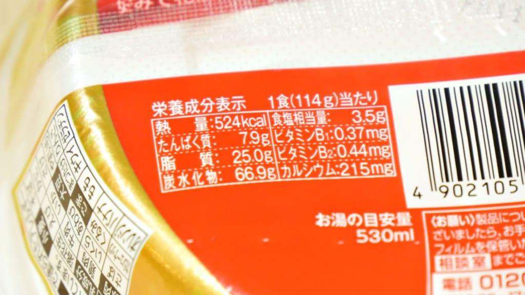 カップ麺の成分表記