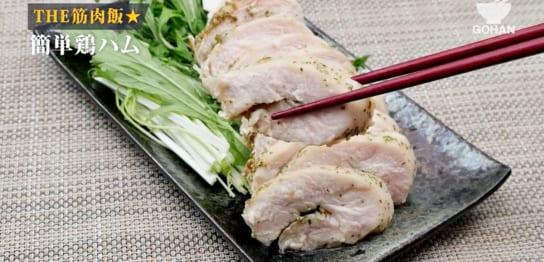 鶏胸肉のサラダチキン