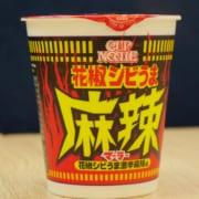 花椒シビうま激辛麻辣味