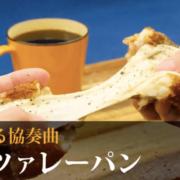 モッツァカレーパン