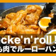 鶏肉レシピ