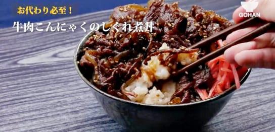 しぐれ煮の牛丼
