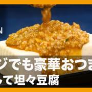チンして担々豆腐