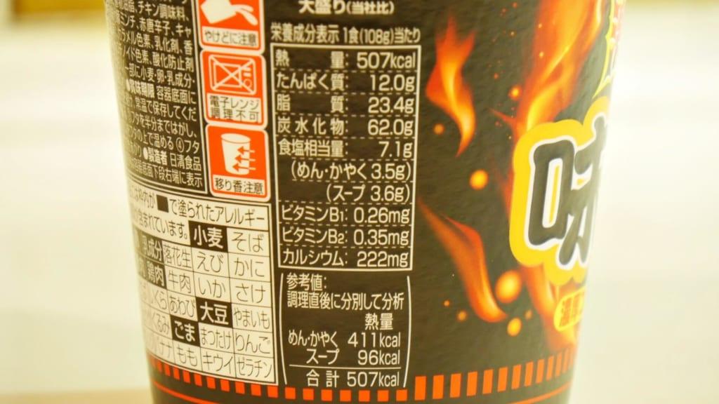 カップヌードル 激辛味噌