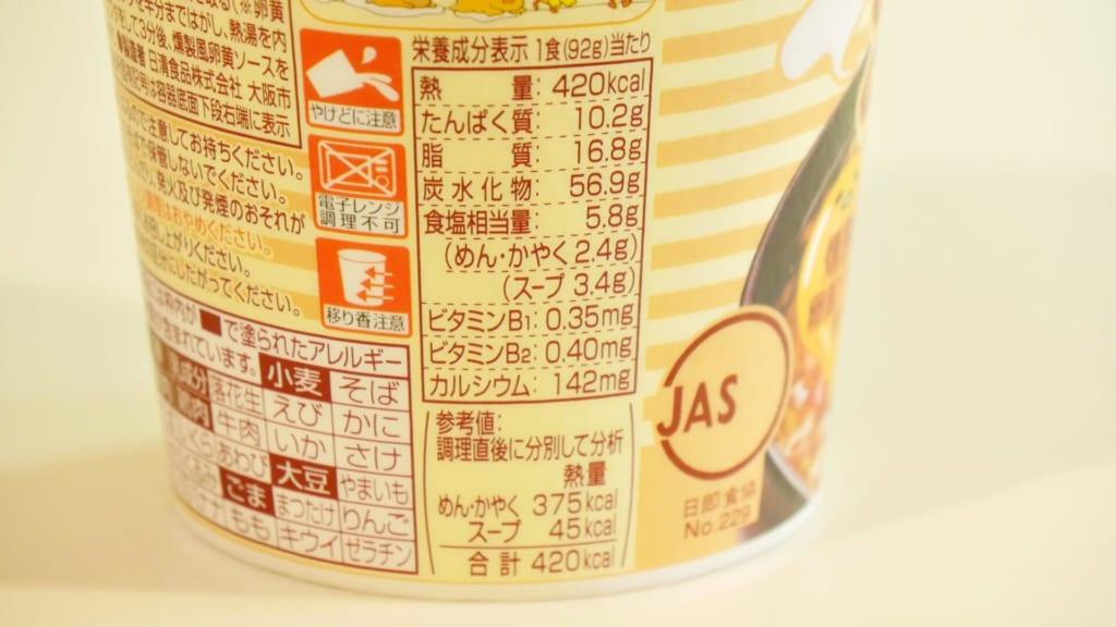 チキンラーメンビッグカップ 燻たま(くんたま)ベーコンエッグ