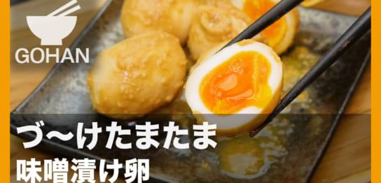 味噌漬け卵