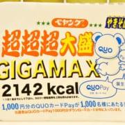 ペヤング ソースやきそば超超超大盛GIGAMAX QUOカードPay