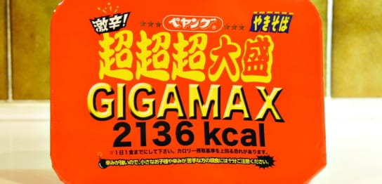 ペヤング 激辛超超超大盛GIGAMAX