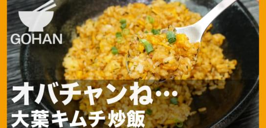 大葉キムチ炒飯